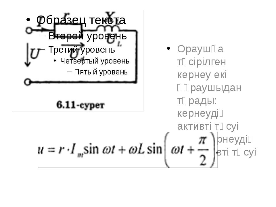 Ораушқа түсірілген кернеу екі құраушыдан тұрады: кернеудің активті түсуі жән...
