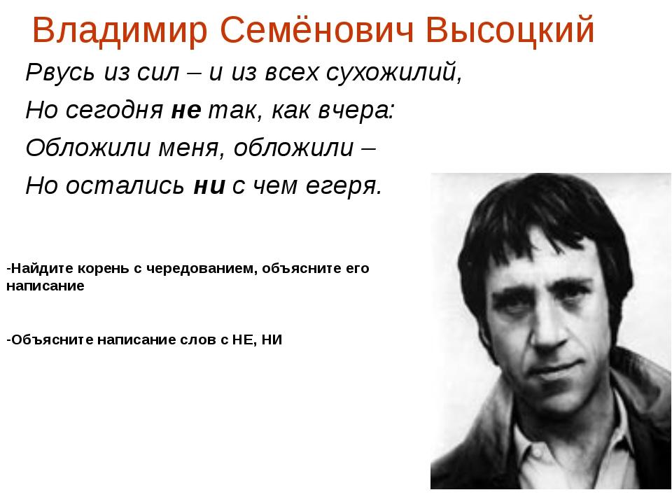 Владимир Семёнович Высоцкий Рвусь из сил – и из всех сухожилий, Но сегодня не...