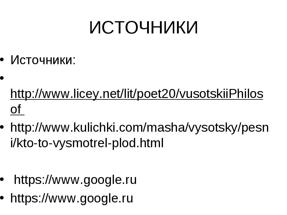 ИСТОЧНИКИ Источники: http://www.licey.net/lit/poet20/vusotskiiPhilosof http:/...