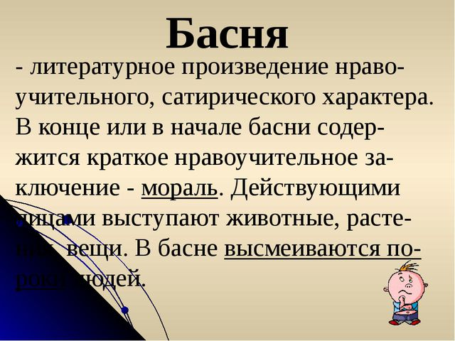 Басня - литературное произведение нраво-учительного, сатирического характера....