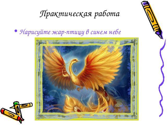 Практическая работа Нарисуйте жар-птицу в синем небе