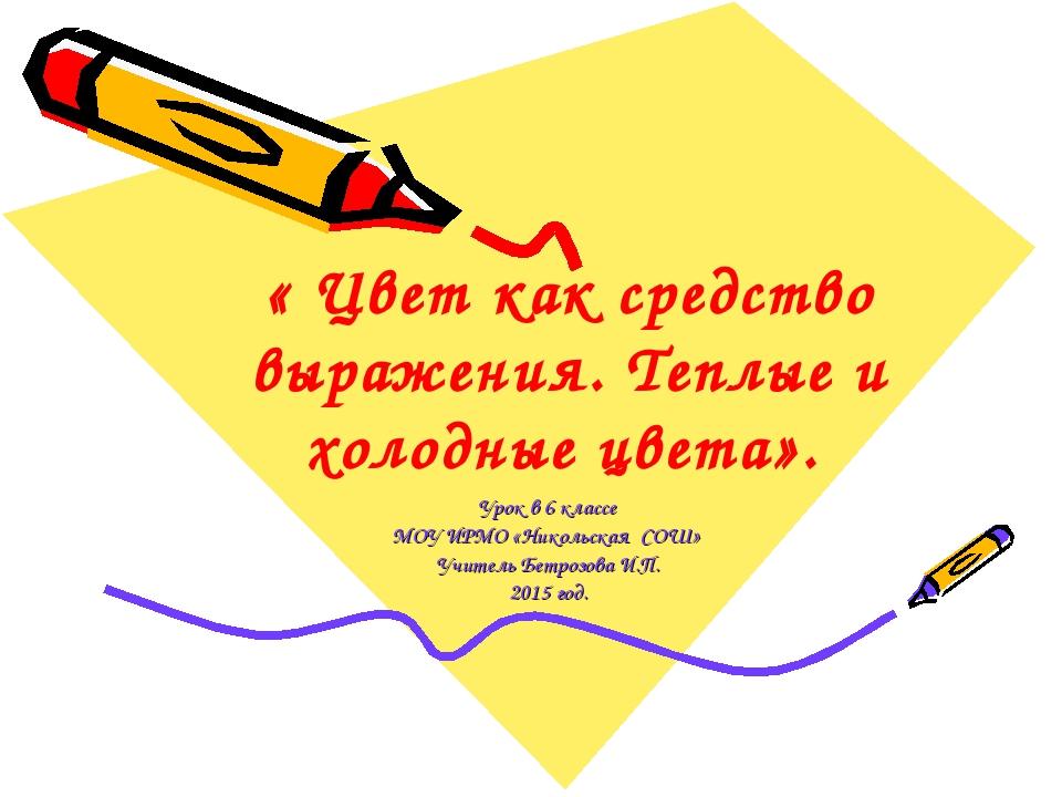 Урок в 6 классе МОУ ИРМО «Никольская СОШ» Учитель Бетрозова И.П. 2015 год. «...