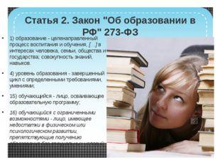 24) практика - вид учебной деятельности, направленной на формирование, разви