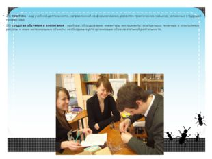 27) инклюзивное образование - обеспечение равного доступа к образованию для