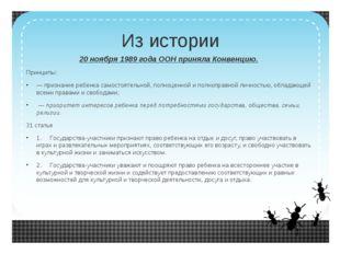 Федеральный закон РФ от 24 июля 1998 г. №124-ФЗ «Об основных гарантиях прав р