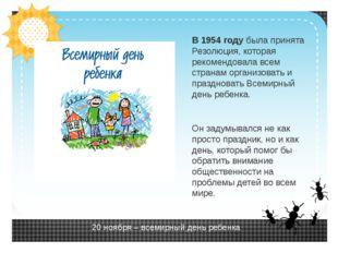 В 1954 году была принята Резолюция, которая рекомендовала всем странам органи
