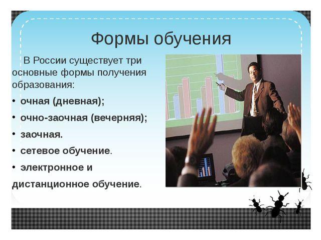 """Статья 2. Закон """"Об образовании в РФ"""" 273-ФЗ 1) образование - целенаправленны..."""