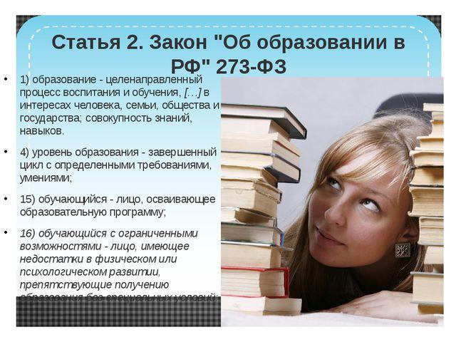 24) практика - вид учебной деятельности, направленной на формирование, разви...