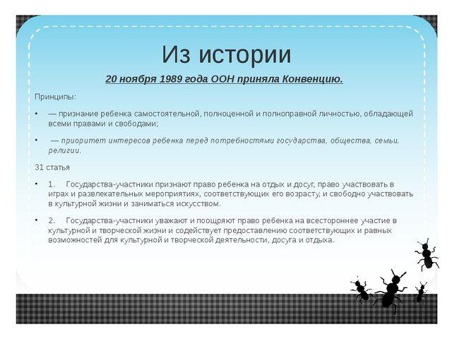 Федеральный закон РФ от 24 июля 1998 г. №124-ФЗ «Об основных гарантиях прав р...