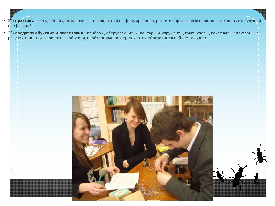 27) инклюзивное образование - обеспечение равного доступа к образованию для...