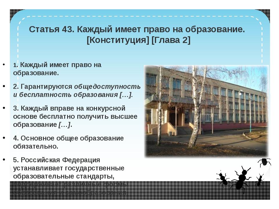 Закон Российской Федерации об образовании. Статья 5. Государство обеспечивает...