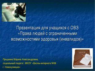 Презентация для учащихся с ОВЗ «Права людей с ограниченными возможностями здо