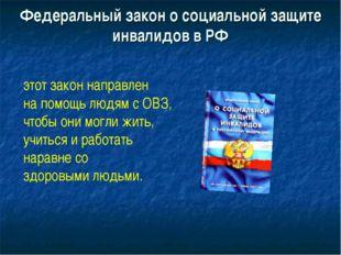 Федеральный закон о социальной защите инвалидов в РФ этот закон направлен на