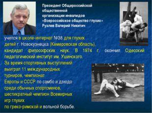 учился в школе-интернат №38 для глухих детей г. Новокузнецка (Кемеровская обл