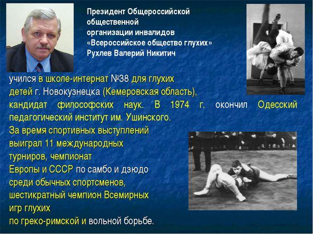 учился в школе-интернат №38 для глухих детей г. Новокузнецка (Кемеровская обл...