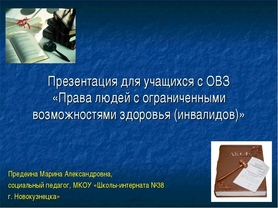 Презентация для учащихся с ОВЗ «Права людей с ограниченными возможностями здо...