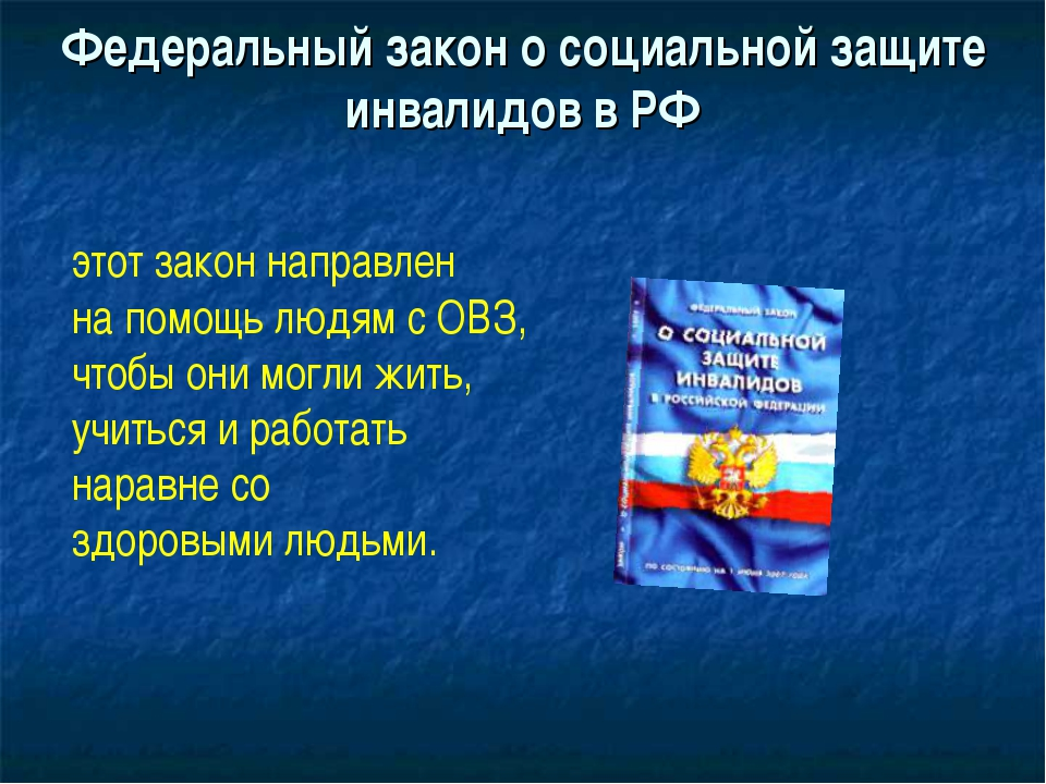 Федеральный закон о социальной защите инвалидов в РФ этот закон направлен на...