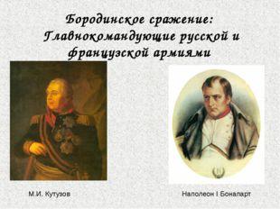 Бородинское сражение: Главнокомандующие русской и французской армиями М.И. Ку