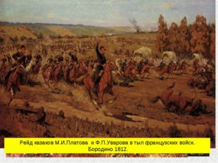 26 августа 1812 года – сражение на Бородинском поле Рейд казаков М.И.Платова