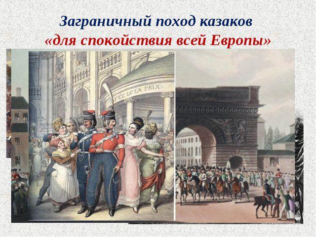 Заграничный поход казаков «для спокойствия всей Европы»