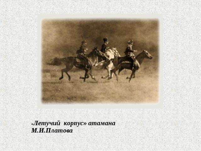 «Летучий корпус» атамана М.И.Платова