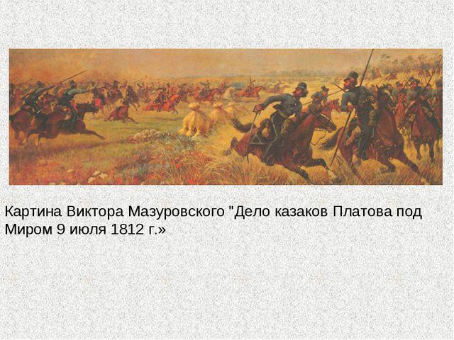 """Картина Виктора Мазуровского """"Дело казаков Платова под Миром 9 июля 1812 г.»"""