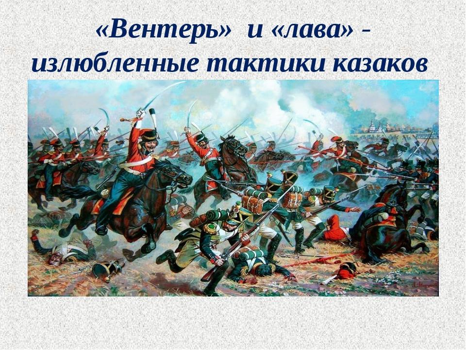 «Вентерь» и «лава» - излюбленные тактики казаков