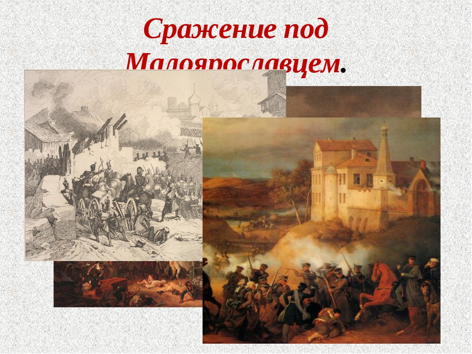 Сражение под Малоярославцем.