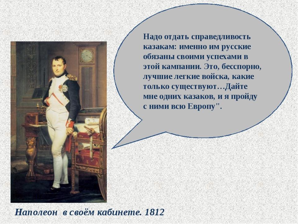 Наполеон в своём кабинете. 1812 Надо отдать справедливость казакам: именно им...