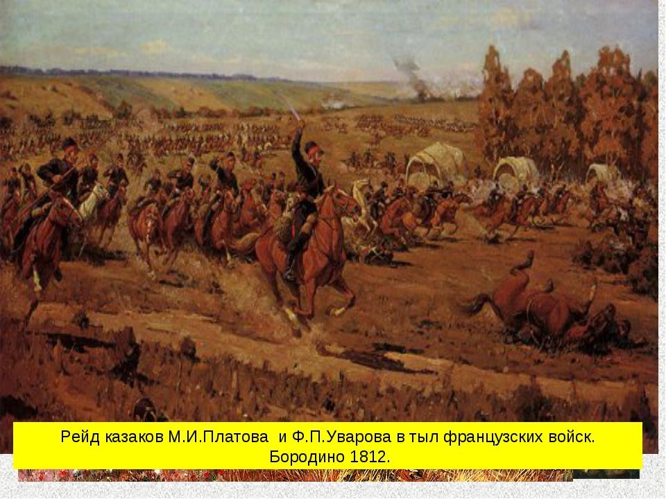 26 августа 1812 года – сражение на Бородинском поле Рейд казаков М.И.Платова...