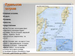 Курильские острова Спорные острова: Итуруп, Кунашир, Шикотан, гряда Хабомаи М