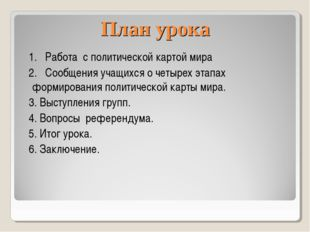 План урока 1. Работа с политической картой мира 2. Сообщения учащихся о четыр