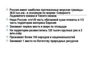 Россия имеет наиболее протяженные морские границы-38,8 тыс.км.- в основном п