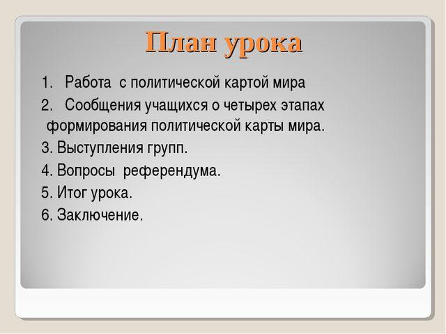 План урока 1. Работа с политической картой мира 2. Сообщения учащихся о четыр...