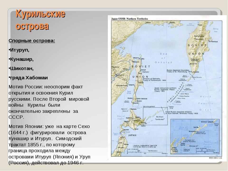 Курильские острова Спорные острова: Итуруп, Кунашир, Шикотан, гряда Хабомаи М...
