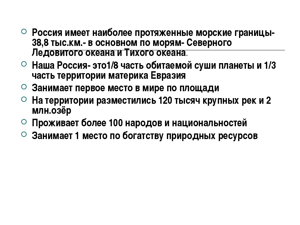 Россия имеет наиболее протяженные морские границы-38,8 тыс.км.- в основном п...