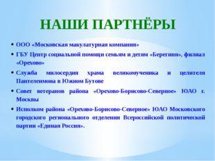НАШИ ПАРТНЁРЫ ООО «Московская макулатурная компания» ГБУ Центр социальной пом