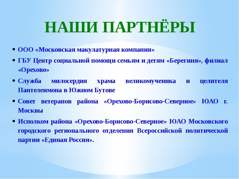 НАШИ ПАРТНЁРЫ ООО «Московская макулатурная компания» ГБУ Центр социальной пом...