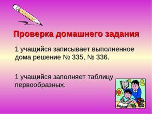 Проверка домашнего задания 1 учащийся записывает выполненное дома решение № 3