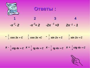 Ответы : -2 -2 -1 -1 cos 3x + С cos 3x +С sin 2x + C sin 2x + C ctg 4x + C ct