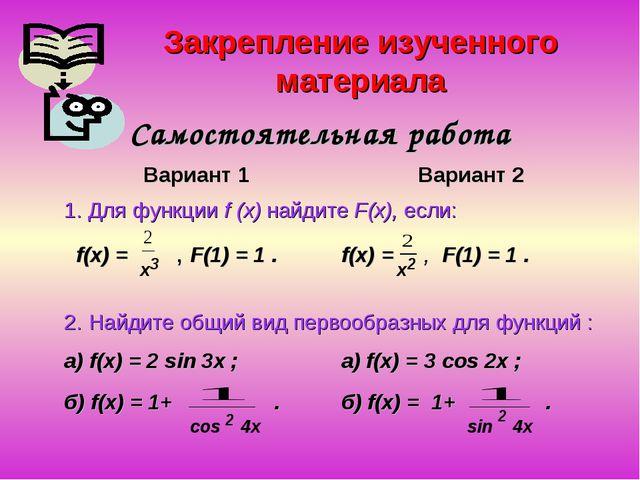 Закрепление изученного материала Самостоятельная работа х х cos sin 2 2 2 3 4...
