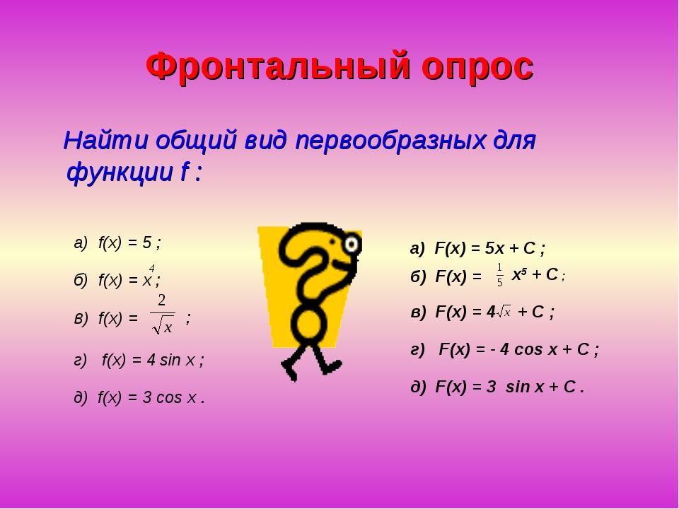 Фронтальный опрос Найти общий вид первообразных для функции f : ; a) f(x) = 5...