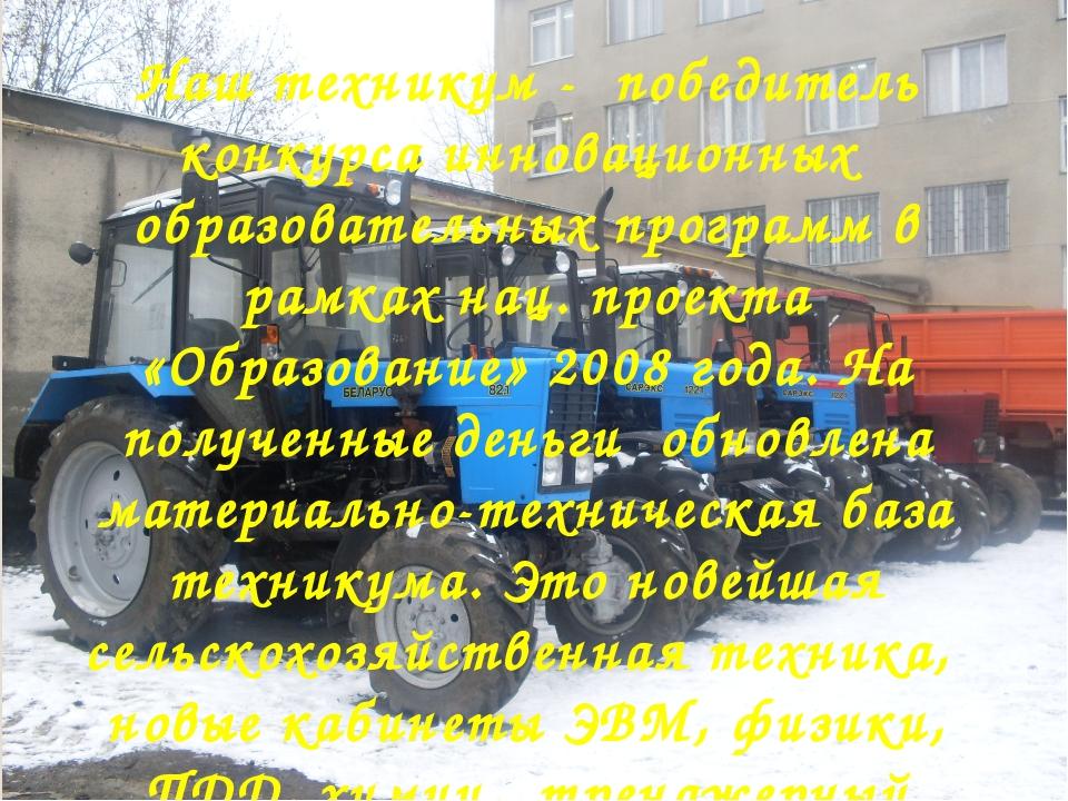 Наш техникум - победитель конкурса инновационных образовательных программ в р...