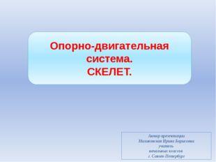 Опорно-двигательная система. СКЕЛЕТ. Автор презентации Малиновская Ирина Бори