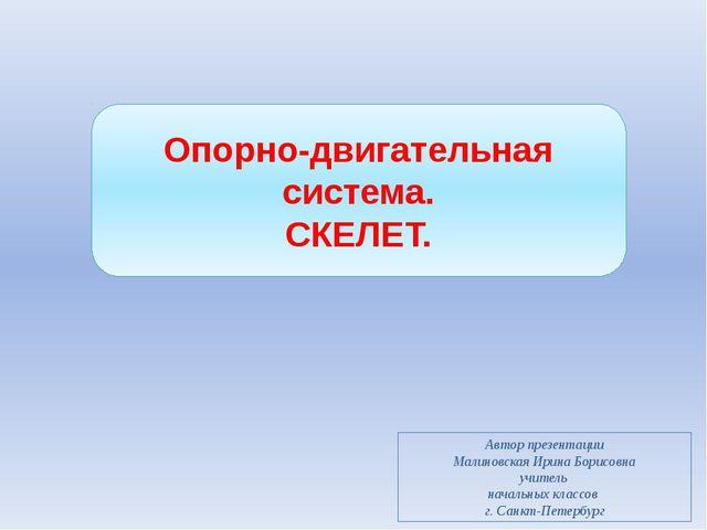 Опорно-двигательная система. СКЕЛЕТ. Автор презентации Малиновская Ирина Бори...