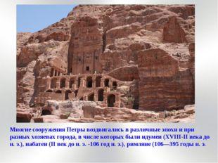 Многие сооружения Петры воздвигались в различные эпохи и при разных хозяевах