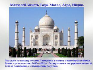 Мавзолей-мечеть Тадж-Махал, Агра, Индия. Построен по приказу потомка Тамерлан