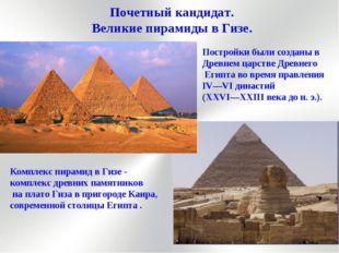 Почетный кандидат. Великие пирамиды в Гизе. Комплекс пирамид в Гизе - комплек