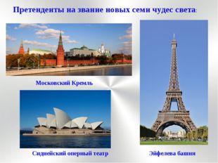 Претенденты на звание новых семи чудес света: Московский Кремль Сиднейский оп