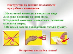 1.Не оставляй ножницы в открытом виде. 2.Не ложи ножницы на край стола. 3.Пер
